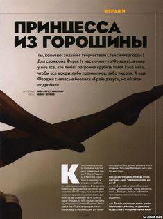 Эротичная Ферги  в журнале Maxim фото #3