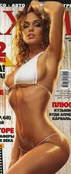 Сексуальная Алена Водонаева в журнале «Максим» фото #1