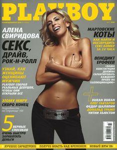 Алена Свиридова разделась в журнале Playboy фото #1