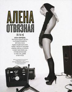 Алена Свиридова разделась в журнале Playboy фото #3