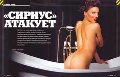 Обнаженная Алина Артц в журнале «Максим» фото #5