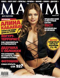 Эротичная Алина Кабаева в журнале Maxim фото #1