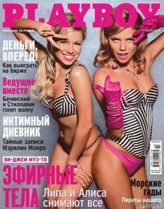 Алиса Селезнева топлесс в журнале Playboy фото #1