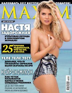 Эротичная Анастасия Задорожная в журнале «Максим» фото #1