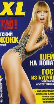 Анастасия Стоцкая засветила сосок в журнале XXL фото #1