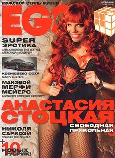 Анастасия Стоцкая в сексуально белье для EGO фото #1