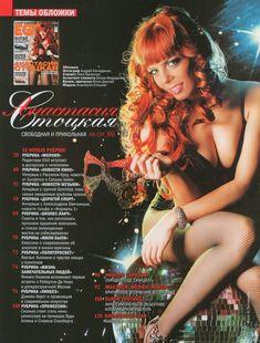 Анастасия Стоцкая в сексуально белье для EGO фото #2