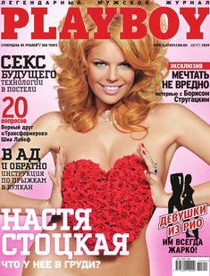 Обнаженная Анастасия Стоцкая в журнале Playboy фото #1