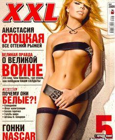 Анастасия Стоцкая в эротической фотосессии для XXL фото #1
