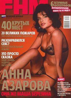 Анна Азарова в белье для журнала FHM фото #1