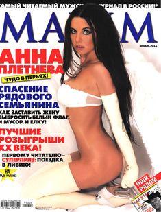 Голая попка Анны Плетнёвой в журнале Maxim фото #1
