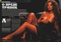 Анна Седокова разделась в журнале Maxim фото #7