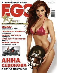 Соблазнительная Анна Седокова в журнале EGO фото #1