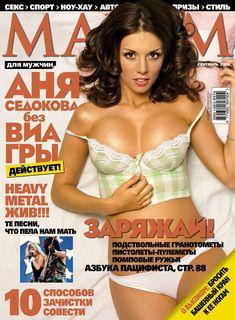 Эро Анна Седокова в журнале «Максим» фото #1