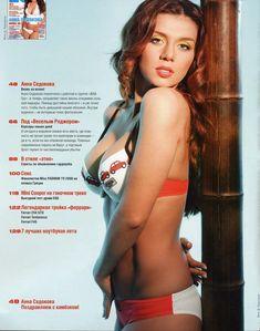 Секси Анна Седокова в журнале EGO фото #2