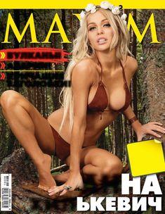 Анна Хилькевич в откровенной фотосессии для журнала Maxim фото #1