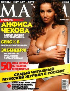 Секси Анфиса Чехова в журнале «Максим» фото #5