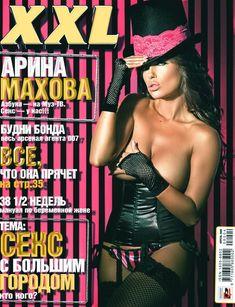 Арина Махова в эротическом белье журнале XXL фото #1