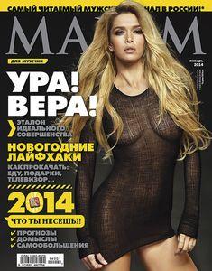 Вера Брежнева в эротической фотосессии для журнала «Максим» фото #1