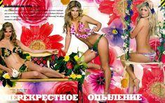 Вера Брежнева прикрывает грудь в журнале Maxim фото #3