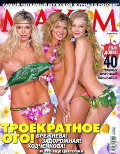 Вера Брежнева прикрывает грудь в журнале Maxim фото #4