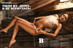 Виктория Боня разделась в журнале Maxim фото #7