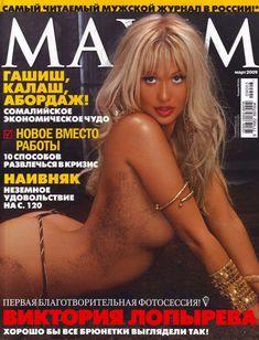 Обнаженная Виктория Лопырева в журнале Maxim фото #1