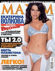 Волкова Екатерина в белье для журнала Maxim фото #1