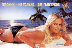 Дана Борисова засветила грудь в журнале Maxim фото #3