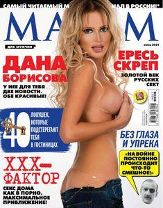 Эротичная Дана Борисова в журнале «Максим» фото #1