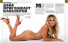 Эротичная Дана Борисова в журнале «Максим» фото #2