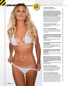Эротичная Дана Борисова в журнале «Максим» фото #3