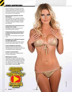 Эротичная Дана Борисова в журнале «Максим» фото #4