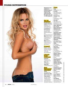 Эротичная Дана Борисова в журнале «Максим» фото #6
