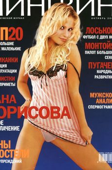 Дана Борисова разделась в журнале «Пингвин» фото #1