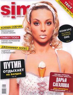 Секси Дарья Сагалова в белье для журнала SIM фото #1
