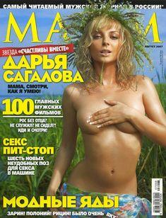 Дарья Сагалова топлесс в журнале «Максим» фото #1