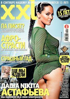 Голые сиськи Даши Астафьевой в журнале XXL фото #1