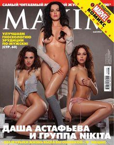 Даша Астафьева снялась голой в журнале Maxim фото #1