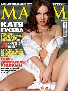 Обнаженная Екатерина Гусева в журнале Maxim фото #1