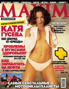 Соблазнительная Екатерина Гусева в журнале «Максим» фото #3