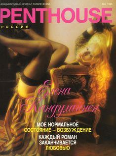 Голые сиськи Елены Кондулайнен в журнале Penthouse фото #1