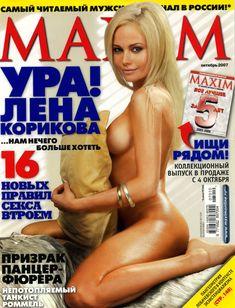 Елена Корикова разделась в журнале Maxim фото #1