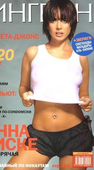 Жанна Фриске разделась в журнале «Пингвин» фото #1