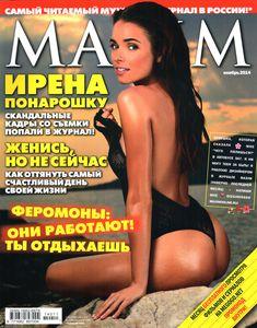 Ирена Понарошку в купальнике для журнала «Максим» фото #1