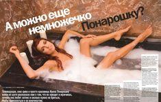 Телеведущая Ирена Понарошку в белье для журнала фото #5