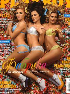 Ирина Тонева показала грудь в журнале Playboy фото #1