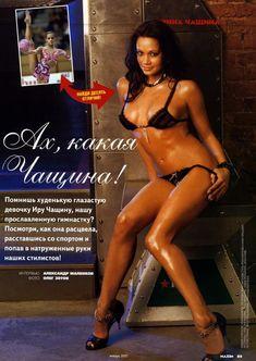 Сочные сиськи Ирины Чащиной в журнале Maxim фото #7