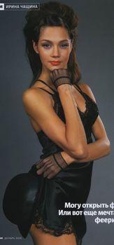 Ирина Чащина в эротическом белье для журнала FHM фото #9