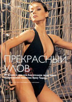 Ирина Чащина в купальнике для журнала Men's Fitness фото #1